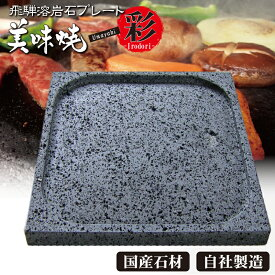 【国産溶岩プレート】美味焼-Umayaki-「彩」【自社製造】25×25cm(彫り込みあり) 焼肉プレート 卓上コンロ 簡単 おいしい 極上焼肉 溝付き