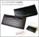 クロコダイル 長財布 [送料無料]マットクロコダイル 長財布 S.sakamoto日本製