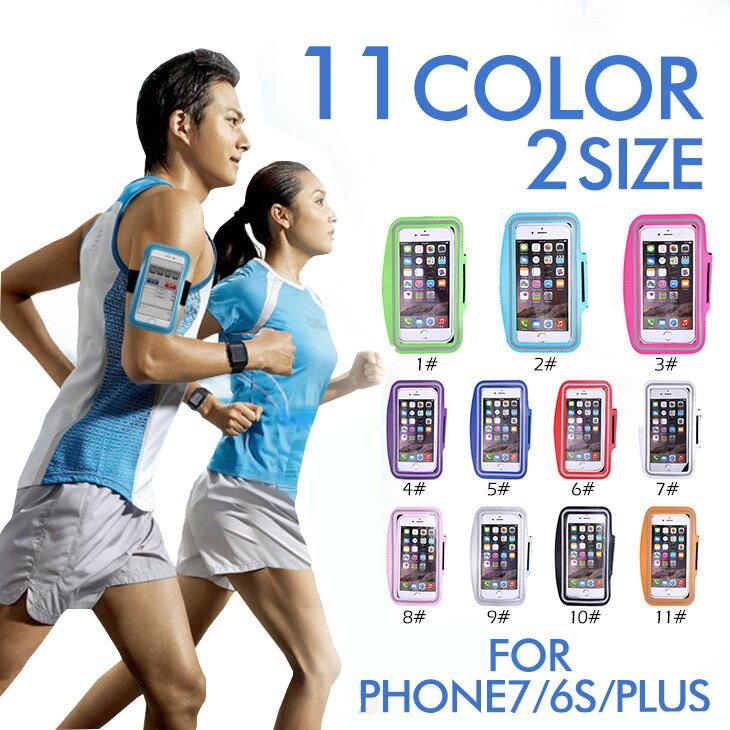 ●2714●2タイプ 11カラー iPhone6plus対応 iPhone7plus対応 スマホ ランニング マラソン アームバンド スマートフォン ケース メール便対象品 防水ケース iphone6/7  6splus/7plus 送料無料