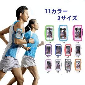 2タイプ 11カラー iPhone6plus対応 iPhone7plus対応 スマホ ランニング マラソン アームバンド スマートフォン ケース メール便対象品 防水ケース iphone6/7 6splus/7plus 送料無料