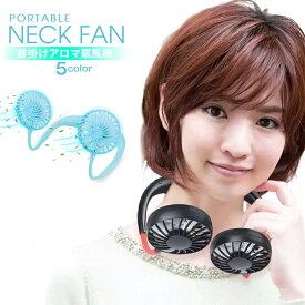【送料無料 】ポータブル ハンズフリー 扇風機 ポータブル送風機ネックファン