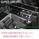 FUSOスーパーグレートコンソールテーブル収納
