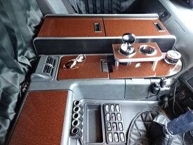 【在庫処分!!】 FUSO スーパーグレート コンソール テーブル センターコンソール センターテーブル サイドテーブル 棚 収納 内装 収納ボックス