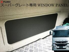 FUSO スーパーグレート 17スーパーグレート 07スーパーグレート 新型 旧型 現行 ベット窓 ベッド窓 ベット ベッド 寝台窓 寝台 窓板 窓枠 トラック 睡眠 カーテン コンソール テーブル 快眠