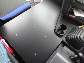いすゞ 新型ギガ ファイブスター ギガ ベース板 台座 センターコンソール コンソール テーブル 収納 内装 棚 板 フロントテーブル サイド サイドテーブル トラック
