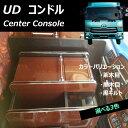 UD コンドル コンソール テーブル センタコンソール センターテーブル サイドテーブル 内装 収納 収納ボックス フロントテーブル センター トラック 棚