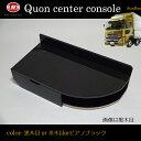 UD クオン B コンソール テーブル センターコンソール センターテーブル 収納 内装 棚 収納ボックス トラック フラット サイドテーブル