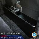 トヨタ 200系 ハイエース S-GL セカンドテーブル   センターテーブル セカンド テーブル コンソール リヤテーブル リ…
