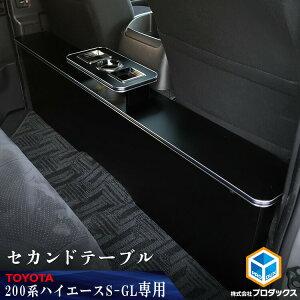 トヨタ 200系 ハイエース S-GL セカンドテーブル | センターテーブル セカンド テーブル コンソール リヤテーブル リアテーブル 2列目 後部座席 カウンター ドリンクホルダー 収納 内装 インテ
