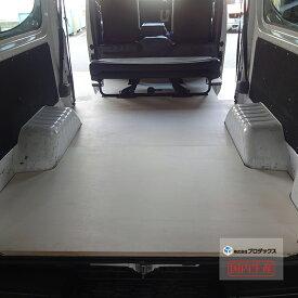 NV350 キャラバン DX 標準ボディフロア パネル【ミドルサイズ】5ドア 6人乗り セカンドシートあり 床 床キット