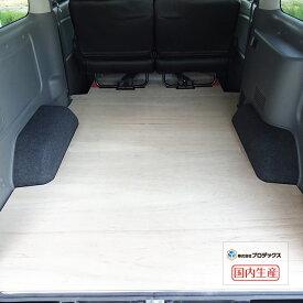 NV350 キャラバン GX 標準ボディ フロア パネル【ミドルサイズ】 5ドア 5人乗り セカンドシートあり 床 床キット 床板