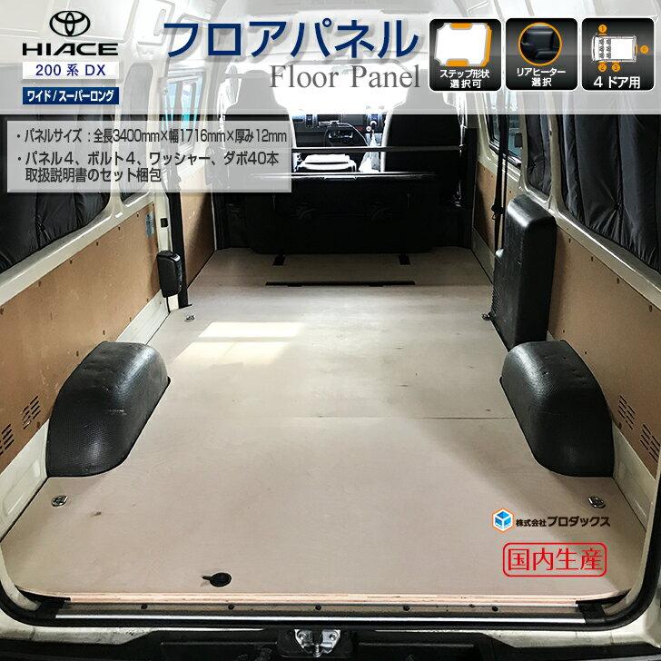 トヨタ 200系 ハイエース DX スーパーロング フロア パネル【フルサイズパネル/4ドア】フロアキット 床パネル 収納