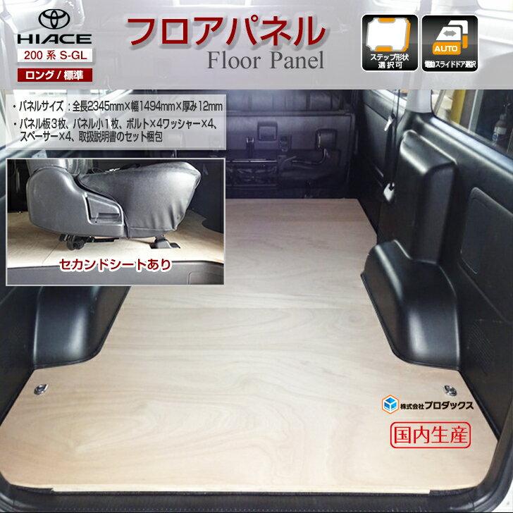 トヨタ 200系 ハイエース スーパーGL ロング・標準ボディ フロアパネル 【ミドルサイズ】セカンドシートあり フロア キット 床パネル 収納