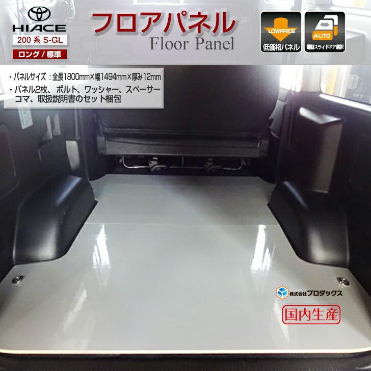 トヨタ 200系 ハイエース スーパーGL ロング・標準ボディ フロアパネル 【低価格パネル/ショートサイズ】ステップ形状あり フロア キット 床板 床キット
