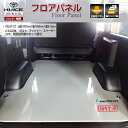トヨタ 200系 ハイエース スーパーGL ロング・標準ボディ フロアパネル 【低価格パネル/ショートサイズ】ステップ形…