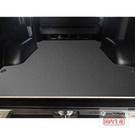 トヨタ 200系 ハイエース S-GL ロング 標準ボディ フロアパネル SS | 低価格パネル フロア パネル キット フロアキット 床張り 床貼り 床板 床キット 床パネル トランポ カスタム 改造 フラット フラットキット レジアスエース 積載 車検対応 車中泊 スーパーGL HIACE バン