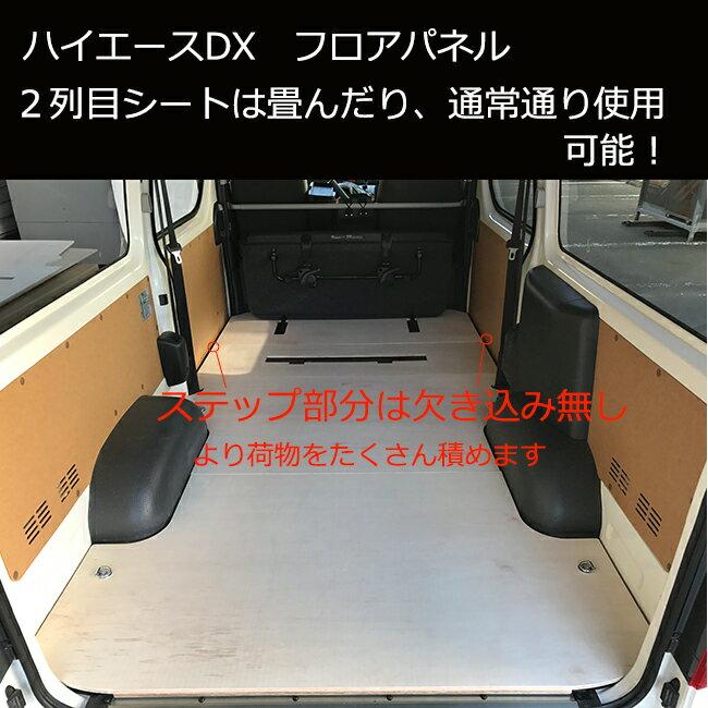 トヨタ ハイエース DX 200系 1〜4型 【フルタイプ/5ドア/6席用】 フロアパネル フロアマット フロアキット 床張り 床貼 荷室キット 荷台パネル パネル 板 内装 インテリアパネル 棚キット 床パネル 収納