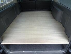 日産 NV350 キャラバン GX べットキット 【一段のみ】 ビジネストランポ フロアパネル 棚板キット 棚板 棚 荷室 荷台 床張り 床貼 床パネル 内装 収納 パネル 荷室キット 床キット