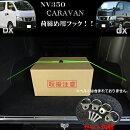 【送料無料!】NV350キャラバンGXDX専用荷締めフックフック留め具内装金具