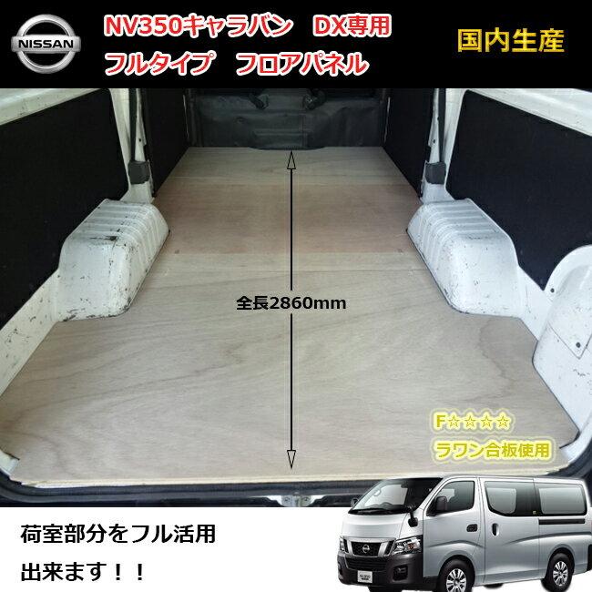 NV350 キャラバンDX フロアパネル 【フルタイプ】 パネル 荷室キット フロアマット 床パネル 床貼 板 内装 収納 棚 フロアキット インテリアパネル 荷台パネル