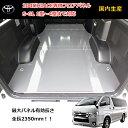 トヨタ 200系 ハイエース S-GL フロアパネル フロアマット 床貼 荷室マット フロアキット インテリアパネル グレー