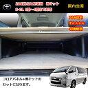 トヨタ 200系 ハイエース S-GL ベッドキット A ベットキット ビジネストランポ フロアパネル フロアマット パネル 床貼 荷室マット フロアキット 棚...