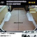トヨタ ハイエース DX 200系 1〜4型 フロアパネル フロアマット フロアキット 床貼 荷室キット パネル 板 内装