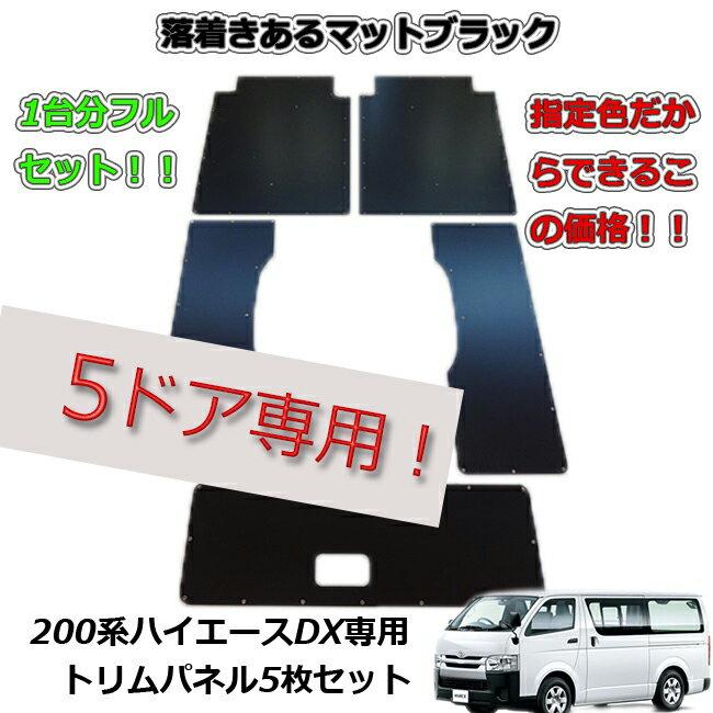 トヨタ ハイエース DX 200系 【5ドア専用】 トリムパネル パネル 内装 板 板パネル フロアパネル インテリアパネル