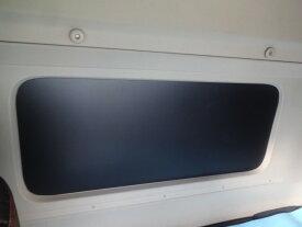 日野 新型 プロフィア レンジャー 専用 ベッド窓 ベット窓 ベッド ベット 寝台 窓 窓板 窓枠 隠し 睡眠 カーテン 板 寝台窓 パネル 光防止 コンソール テーブル