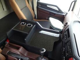 日野 17レンジャー 新型レンジャー レンジャー 新型 中型 コンソール センターコンソール テーブル センターテーブル 収納 内装 収納ボックス センター サイド 棚 ラック