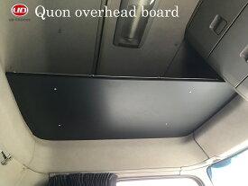 UD クオン 【新型/旧型】 オーバーヘッド オーバーヘッドコンソール コンソール 収納 収納ボックス ボックス 棚 天井棚 天井 棚板 内装 大型 トラック
