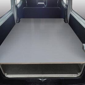 日産 NV350 キャラバン DX カーゴキット S   ベッドキット ベッド ベットキット キット 棚 板 収納 収納棚 格納 荷台 荷室 荷室棚 棚板 ボード 5ドア 4ドア デラックス トランポ ビジネス 職人 DIY フロアボード パネル E26 26 内装 フロアパネル フロア 床板 ショート