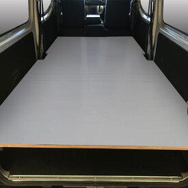日産 NV350 キャラバン DX カーゴキット L | ベッドキット ベッド ベットキット キット 棚 板 収納 収納棚 格納 荷台 荷室 荷室棚 棚板 ボード 5ドア 4ドア デラックス トランポ ビジネス 職人 DIY フロアボード パネル E26 26 内装 フロアパネル フロア 床板 ロング