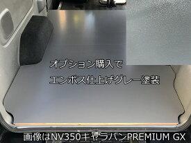【オプション】白樺合板をエンボス仕上げのグレーに塗装  ※製品と一緒にご注文ください