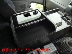 いすゞ フォワード 専用 センターコンソール コンソール テーブル サイドテーブル 収納 内装 収納ボックス フロントテーブル トラック 新型コンドル