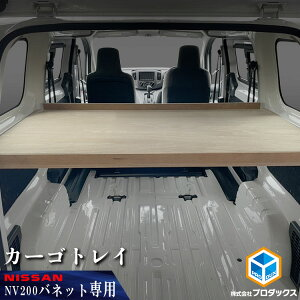 日産 NV200 バネット カーゴトレイ | バン DX VX GX トレイ トレー カーゴ ボード 棚板 収納棚 ラック 収納 内装 パネル 床張り 床貼 フロアキット フロアマット 荷室 荷台 荷物 荷室棚 荷室キット
