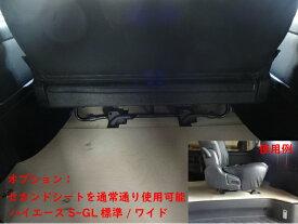 【オプション】セカンドシート取付加工、セカンドシート部のパネルを取り外さずにセカンドシートを使用したい場合は、オプションでシートキャッチ部にくり抜き加工と部品を付属いたします。