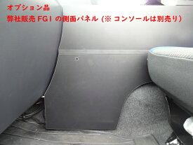 【オプション】FG1用側面パネル