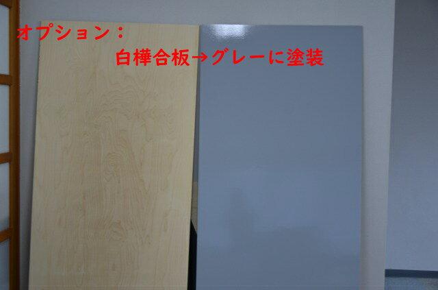 【オプション】白樺合板をグレーに塗装 ※製品と一緒にご注文ください