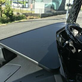 UD クオン 【旧型/新型】 フロントテーブル テーブル 収納 内装 コンソール サイド ダッシュボード ボード 棚 棚板 板 カーテン トラック サイドテーブル 大型