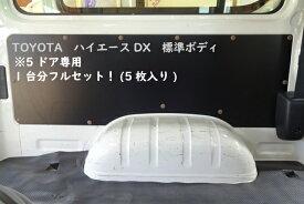 トヨタ ハイエース DX 200系 【標準ボディ/5ドア専用】 トリムパネル パネル 内装 板 板パネル フロアパネル インテリアパネル
