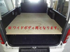 トヨタ 200系 ハイエース ワイドボディ S-GL カーゴキット S | ベッドキット ベッド ベットキット キット 棚 板 収納 収納棚 格納 荷台 荷室 荷室棚 ボード 5ドア トランポ ビジネス 職人 DIY フロ