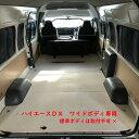 トヨタ 200系 ハイエース DX 【ワイドボディ】 スーパーロング フロア パネル【フルサイズパネル/4ドア】フロアキッ…