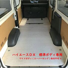 トヨタ 200系 ハイエース DX 【標準ボディ】 ロング用 フロア パネル【フルサイズパネル/5ドア・4ドア選択】セカンドシートあり フロアキット 床 床キット