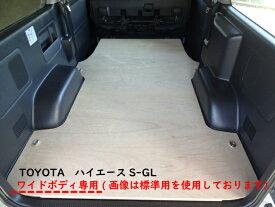 トヨタ 200系 ハイエース スーパーGL ロング・ワイドボディ フロアパネル 【ミドルサイズ】フロア キット 床パネル 収納