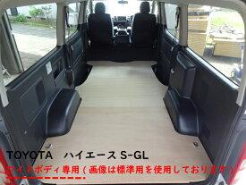 トヨタ 200系 ハイエース スーパーGL ロング・ワイドボディ フロア パネル 【フルサイズ セカンドシートなし】※オプションの選択でセカンドシートありにも対応。フロアキット 床パネル 収納