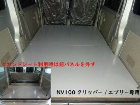 NV100 クリッパー EVERY エブリー エブリィ エヴリ エヴリィ エヴリー フロアパネル パネル 荷室パネル 床張り 床貼り 棚板 荷室パネル 内装 収納 収納棚 床板 板 荷台 荷室 インテリアパネル スズキ 日産
