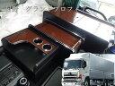 日野 グランドプロフィア プロフィア コンソール B テーブル センター フロント サイド 収納ボックス 収納 内装 棚 棚板