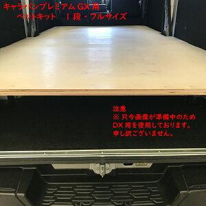 日産 NV350 キャラバン プレミアムGX カーゴキット L | ベッドキット ベッド ベットキット キット 棚 板 収納 収納棚 格納 荷台 荷室 荷室棚 棚板 ボード 5ドア トランポ ビジネス 職人 DIY フロア
