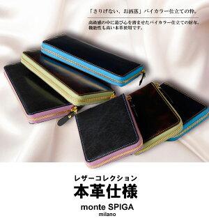 モンテスピガmonteSPIGA二つ折り財布レザーコレクションネイビー×ブルー
